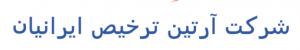 شرکت آرتین ترخیص ایرانیان